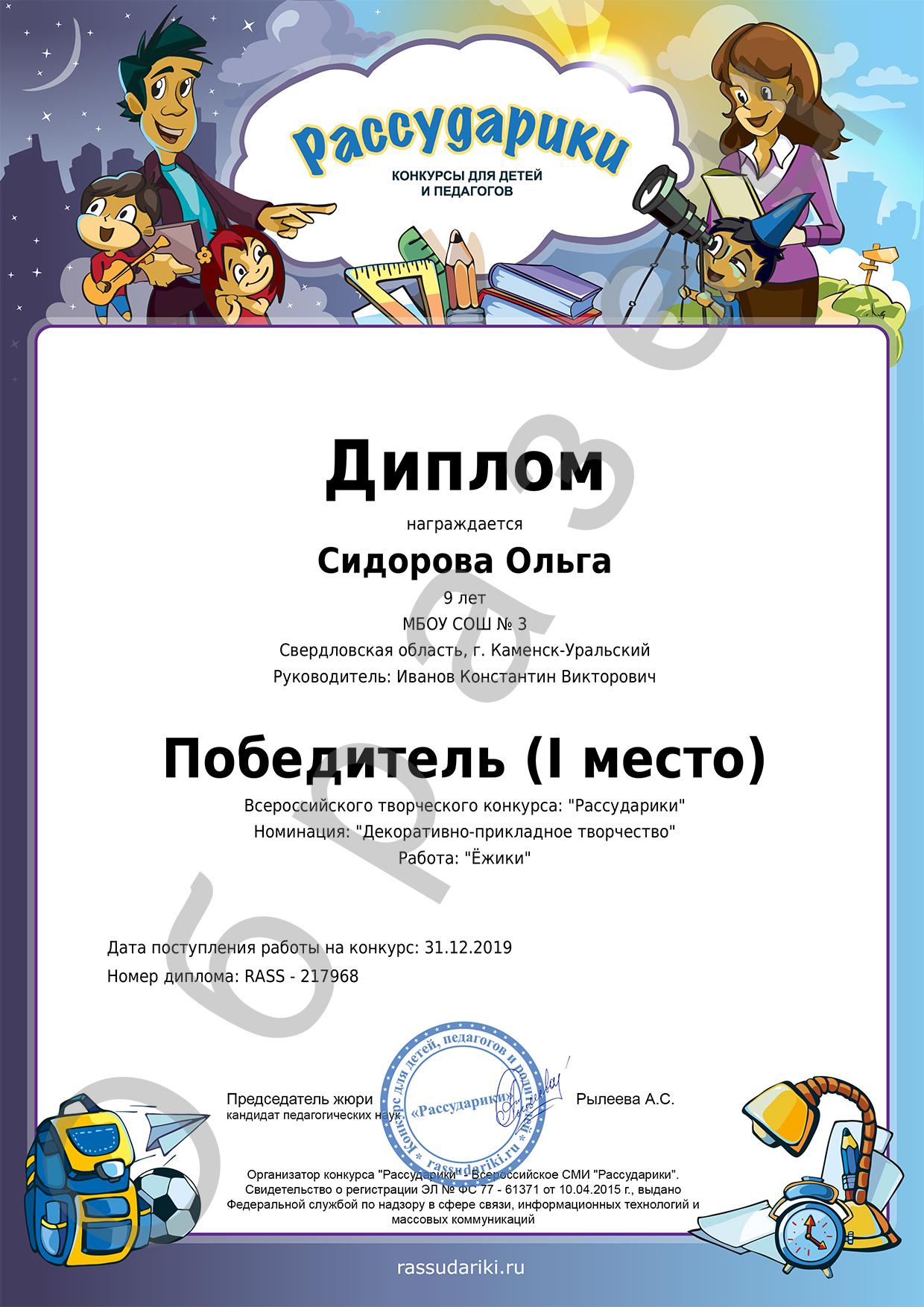 Дипломы Рассударики дистанционные конкурсы для детей  Дипломы Образец диплома для участника